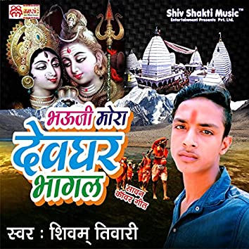 Bhauji Mora Devghar Bhagal - Single