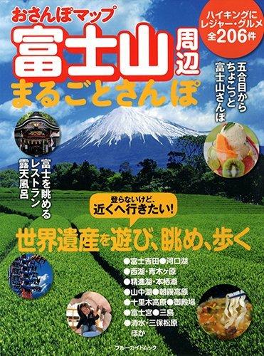 おさんぽマップ 富士山周辺まるごとさんぽ (ブルーガイド・ムック)