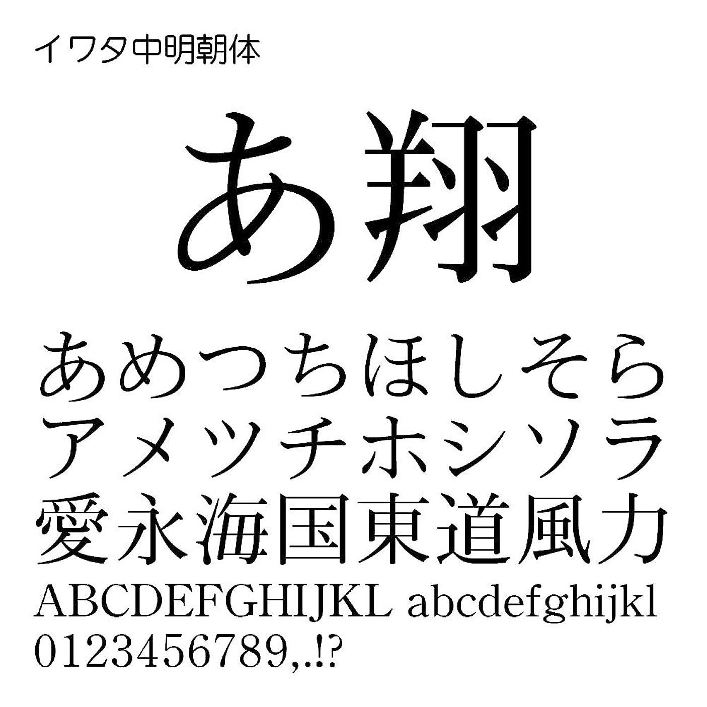 きらめきもつれ主張するイワタ中明朝体 TrueType Font for Windows [ダウンロード]