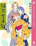 福家堂本舗 4 (マーガレットコミックスDIGITAL)