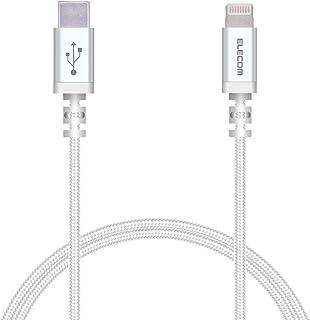 エレコム Type-C to Lightningケーブル (USB PD対応) ライトニング iPhone 充電ケーブル 高耐久 【 iPhone 13 / 12 / SE (第2世代) 対応 】 Apple認証品 0.7m ホワイト MPA-...