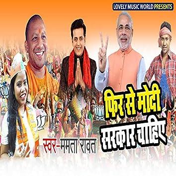Phir Se Modi Sarkaar Chahiye
