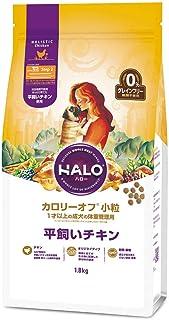 HALO(ハロー) 犬 カロリーオフ 小粒 平飼いチキン グレインフリー 1.8kg