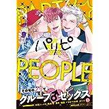 パリピ -party☆people- (ダリアコミックスe)