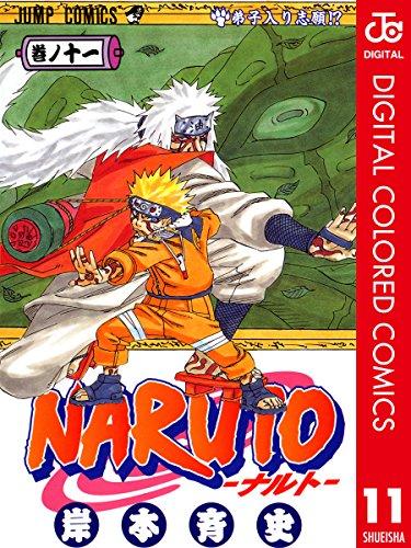 NARUTO―ナルト― カラー版 11 (ジャンプコミックスDIGITAL)