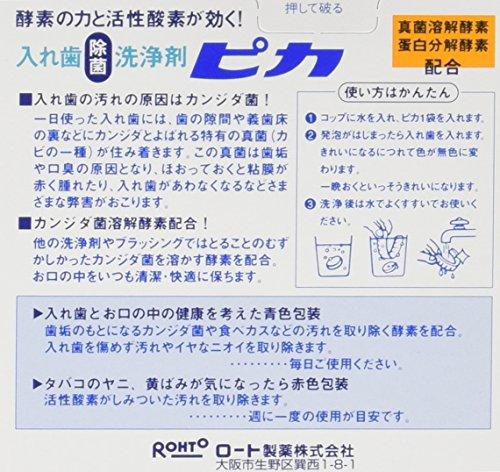 ロート製薬歯槽膿漏・口臭・デンタルケア入れ歯洗浄剤ピカカンジダ菌溶菌酵素配合28錠+4包