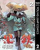 黒鉄 2 (ヤングジャンプコミックスDIGITAL)