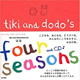 tiki and dodo's four seasons ティキ・アンド・ドドズ・フォーシーズンズ CD付 (tiki & dodo'sシリーズ)