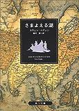 さまよえる湖 (角川文庫)