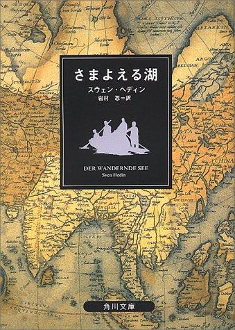 さまよえる湖 (角川文庫)の詳細を見る