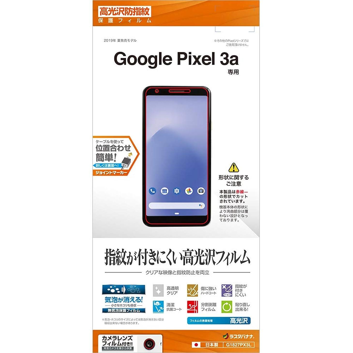 ペチュランスタブレット頑固なラスタバナナ Pixel 3a フィルム 平面保護 高光沢防指紋 グーグル ピクセル3a 液晶保護フィルム G1827PX3L
