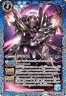 バトルスピリッツ CB13-048 ジンクス (R レア) コラボブースター ガンダム 宇宙を駆ける戦士