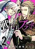 戦国ブラッド~薔薇の契約~(2) (ARIAコミックス)