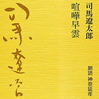 『喧嘩早雲』のカバーアート