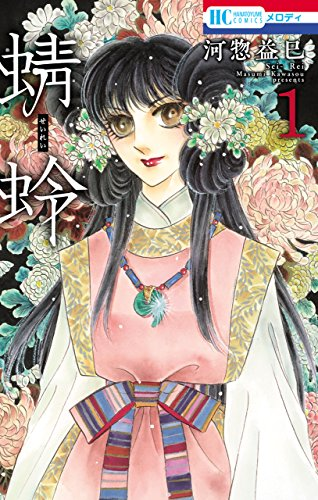 蜻蛉 第01巻 [Seirei vol 01]