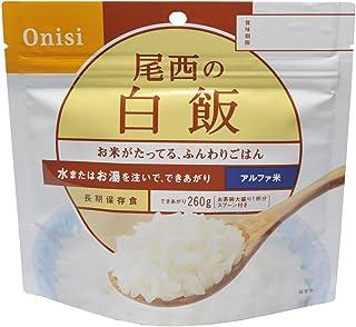 尾西食品 アルファ米白飯1食分×50個セット