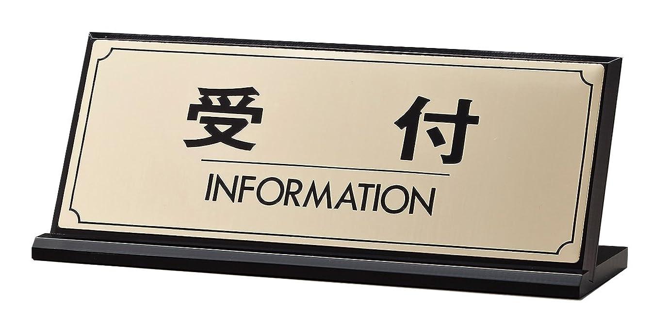 無効にするイブ皮肉なサインプレート 「受付」 L型 真鍮金色メッキ LG228-1