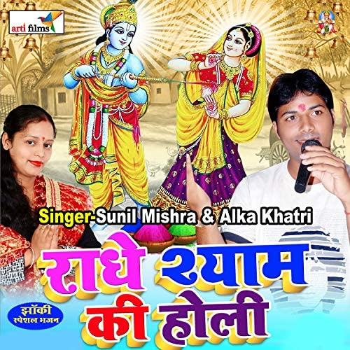 Sunil Mishra & Alka khatri