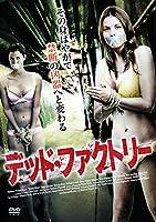 デッド・ファクトリー LBX-765 [DVD]