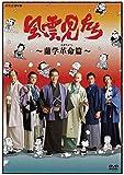 風雲児たち 蘭学革命篇[DVD]