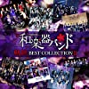 軌跡 BEST COLLECTION Ⅱ(CD2枚組)