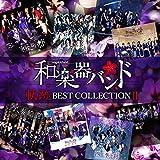 軌跡 BEST COLLECTION Ⅱ(CD2枚組)