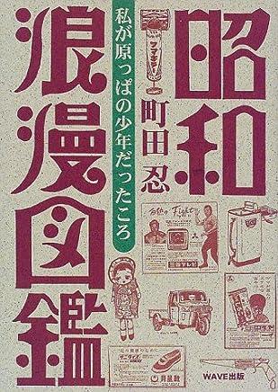 昭和浪漫図鑑―私が原っぱの少年だったころ