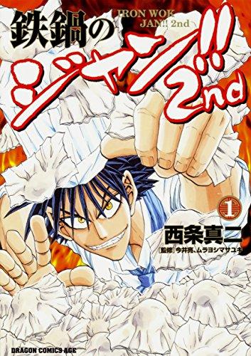 鉄鍋のジャン!!2nd 1 (ドラゴンコミックスエイジ)