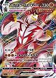 ポケモンカードゲーム S5I 037/070 いちげきウーラオスVMAX 闘 (RRR トリプルレア) 拡張パック 一撃マスター