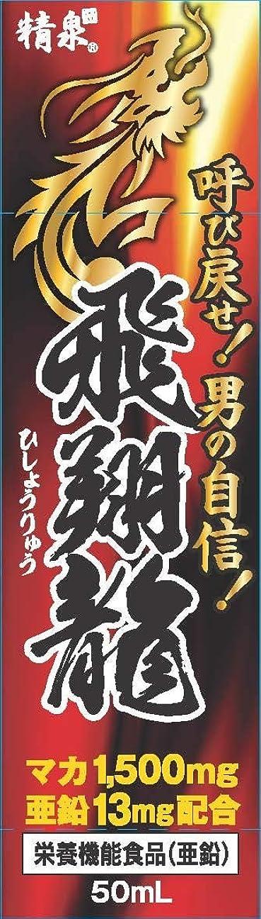 優先権名誉列挙する【3個セット】精泉飛翔龍 50ml