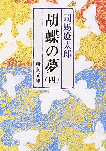 胡蝶の夢(四) (新潮文庫)