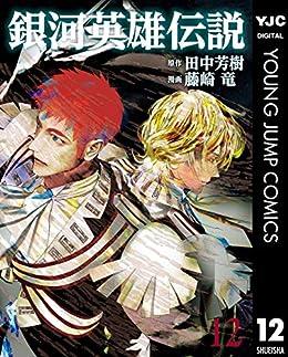[田中芳樹, 藤崎竜]の銀河英雄伝説 12 (ヤングジャンプコミックスDIGITAL)