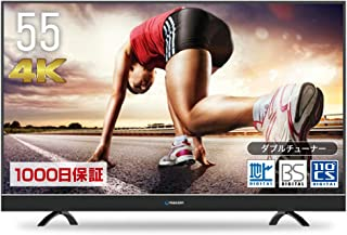 maxzen JU55SK03 03シリーズ 55V型 4K対応 液晶テレビ 地上・BS・110度CS 外付けHDD録画機能対応 裏番組録画機能搭載 ダブルチューナー メーカー1000日保証