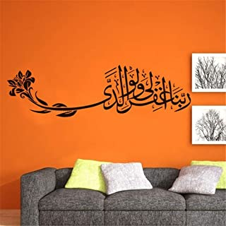mauned Removable Vinyl Mural Decal Quotes Art Islamic Muslim Flower Calligraphy India Living Room Home Decor Art
