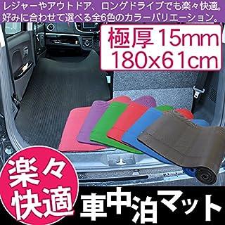 車中泊マット マットレス/車中泊ベッド 収納ケース付き 低反発マット クッション性抜群 車載用/15mm /ブラック