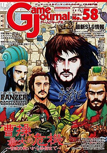 ゲームジャーナル58号 曹操最大の危機