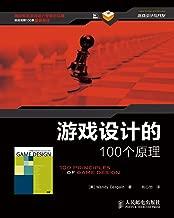 游戏设计的100个原理(异步图书)