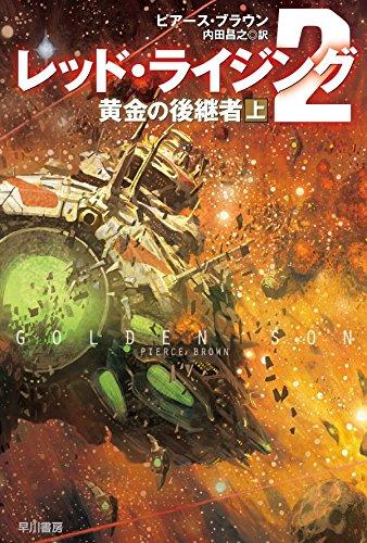 レッド・ライジング2―黄金の後継者 上 (ハヤカワ文庫SF)