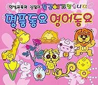 Kids Song English Song (2CD)