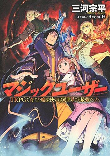 マジックユーザー TRPGで育てた魔法使いは異世界でも最強だった。 (一般書籍)