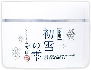 初雪の雫 薬用 美白クリーム シミ 黒ずみ そばかす くすみ 対策 1つで5役 保湿 医薬部外品 日本製 50g