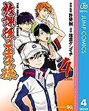 放課後の王子様 4 (ジャンプコミックスDIGITAL)
