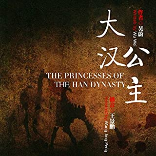 大汉公主 - 大漢公主 [The Princesses of the Han Dynasty] cover art