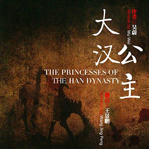 Diseño de la portada del título 大汉公主 - 大漢公主 [The Princesses of the Han Dynasty]
