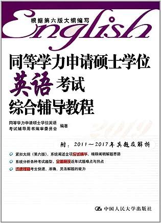 同等学力申请硕士学位英语考试综合辅导教程(附2011-2017年真题及解析)