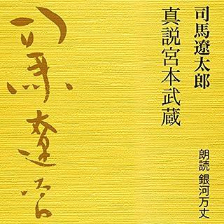 『真説宮本武蔵』のカバーアート