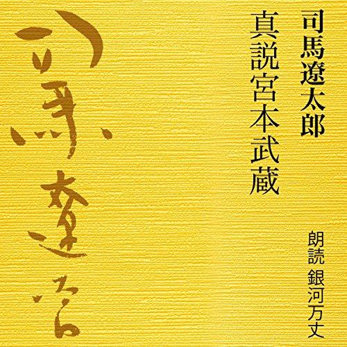 真説宮本武蔵