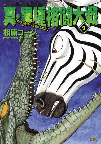 真・異種格闘大戦 : 2 (アクションコミックス)