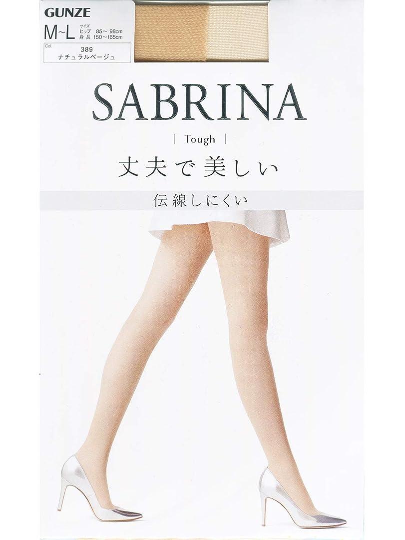 受粉者着実に消費SABRINA(サブリナ)タフ(ナチュラルベージュ)サイズM-L