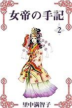 表紙: 女帝の手記 2巻   里中 満智子